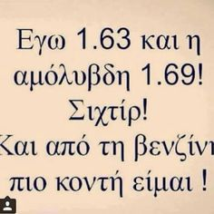 Old songs always bring back the best memories. Funny Greek Quotes, Greek Memes, Funny Quotes, Funny Memes, Jokes, Short Horror Stories, Clever Quotes, Daughter Quotes, My Face Book