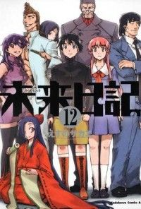 Mirai Nikki. Fantasy/romance/violence anime with plenty of blood. Great fight scenes, and freaky characters.....But well worth the watch. 8/10.