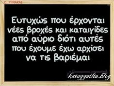 Funny Greek Quotes, Funny Picture Quotes, Funny Pictures, True Words, Funny Stuff, Jokes, Cards Against Humanity, Humor, Disney
