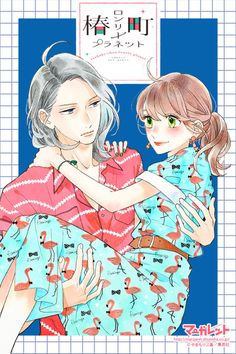 マーガレット13特大号 with chapter 43 of TcLP will include a comic message tag. Order on Amazon, HMV or CDJapan.