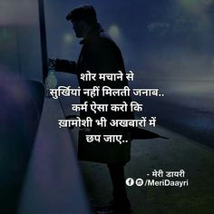 shayari loveshayari status love is part of Gulzar quotes - Hindi Quotes Images, Inspirational Quotes In Hindi, Shyari Quotes, Motivational Picture Quotes, Hindi Words, Hindi Quotes On Life, Shyari Hindi, Motivational Shayari, Motivational Board