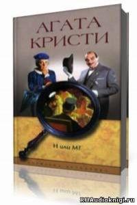 Агата Кристи - слушать аудиокниги автора онлайн