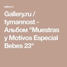 "Gallery.ru / tymannost - Альбом ""Muestras y Motivos Especial Bebes 23"" Punto Smok, Knitting, Gallery, Baby Dresses, You Are Special, Drop Cloths, Baby Journal, Punto De Cruz, Crochet Magazine"