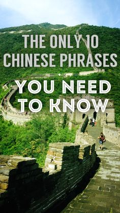 Chinese is hard. Trust me. It's really, insanely hard. Thankfully, there are a few choice phrases which can help you out in a number of problematic situations.