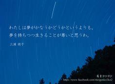 わたしは夢がかなうかどうかというよりも、 夢を持ちつつ生きることが尊いと思うわ。 三浦 綾子
