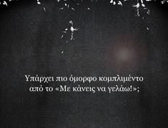 Greek Love Quotes, Greek Words, Movie Quotes, Picture Quotes, Motivational Quotes, Boyfriend, Notes, Inspirational, Stars