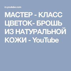 МАСТЕР - КЛАСС ЦВЕТОК- БРОШЬ ИЗ НАТУРАЛЬНОЙ КОЖИ - YouTube