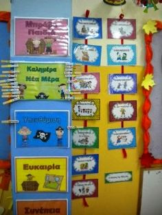 5o - 7o ΝΗΠΙΑΓΩΓΕΙΑ ΤΥΡΝΑΒΟΥ: Οι Καθημερινές ρουτίνες μας Class Rules, School Organization, Organizing, Preschool Themes, Classroom Management, Kindergarten, Teacher, Education, Holiday Decor