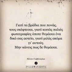 Μην κάνεις πως δε θυμάσαι   Pillowfights.gr