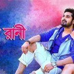 Raja Rani 2018 Bengali Dubbed Movie HDRip 700MB Download Hindi Movies Online Free, Download Free Movies Online, Movies To Watch Hindi, Tamil Movies