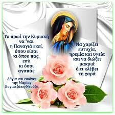 Greek Quotes, Jesus Christ, Good Morning, Health Tips, Buen Dia, Bonjour, Bom Dia, Healthy Lifestyle Tips