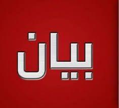بيان قيادات مصراتة حول ما يحدث  في طرابلس