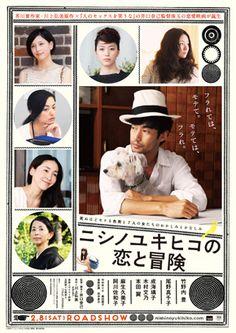 The Tale Of Nishino (Nishino Yukihiko no Koi to Boken) Dm Poster, Type Posters, Cinema Posters, Movie Posters, Cinema Theatre, Movie Theater, Cinema Movies, Film Movie, Suki