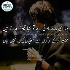 Read Urdu poetry famous Pakistani and Indian poets. Read the best Urdu Shayari and SMS biggest collection by categories like love poetry, sad poetry. Poetry Quotes In Urdu, Urdu Poetry Romantic, Love Poetry Urdu, Science News, Science And Technology, Share Poetry, Indian Poets, Selena Gomez Photoshoot, Poetry Famous