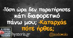 -Τόση ώρα δεν παρατήρησες κάτι διαφορετικό πάνω μου; -Καταρχάς πότε ήρθες; Me Quotes, Funny Quotes, Funny Minion Memes, Funny Greek, Funny Statuses, True Words, Just For Laughs, Funny Images, Picture Quotes