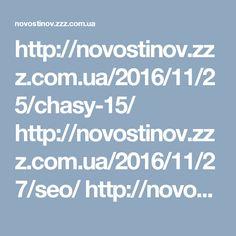 http://novostinov.zzz.com.ua/2016/11/25/chasy-15/ http://novostinov.zzz.com.ua/2016/11/27/seo/ http://novostinov.zzz.com.ua/2016/12/09/novogodnyaya-skidka-50/