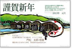 【錦帯橋を渡る大蛇】  錦帯橋を渡る大蛇の年賀状です。切り絵風のタッチに色鮮やかなカラーが昔話のような情緒のあるデザインです。  http://nenga.templatebank.com/business/item_big-snake-on-bridge-business/