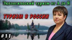 Туризм России -  Экологический туризм.