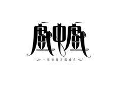 戲中戲  by Jakie Fu