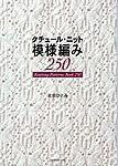Мобильный LiveInternet «Узоры спицами из японии» | alisa888_verbitskaya - Дневник Алиса888 |