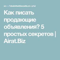 Как писать продающие объявления? 5 простых секретов   Airat.Biz
