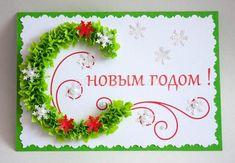 """Мастер-класс """"Открытка на Новый год"""" своими руками с пошаговыми фото"""