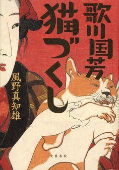 Amazon.co.jp: 歌川国芳猫づくし: 風野 真知雄: 本