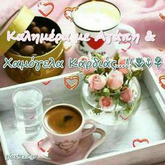 Good Morning Animation, Coffee Images, Good Morning Good Night, Greek, Google, Good Morning Gif, Coffee Pictures, Greece