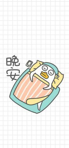Duck Cartoon, New Wallpaper Iphone, Little Duck, Cute Stickers, Cartoon Network, Cute Wallpapers, Kawaii, Memes, Anime