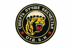 """SLEEVE PATCH OF THE PARATROOPERS OF THE 83RD AIRBORNE BRIGADE. Common sleeve insignia of the servicemen of the 593rd, 635th, 654th Separate Airborne Battalions of the 83rd Air Assault Brigade of the Far Eastern Military district.  The symbol of the Ussuriysk paratroopers is a snarling tiger on the background of a deployed parachute. Their Battalion's motto is: """"BETTER DEATH THAN DISHONOR"""". #military #patch #uniform #gifts #souvenirs #airborne #paratrooper #tiger #skydiver #jump #parachute…"""