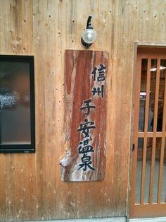 子安温泉 @長野・高山村   湯船一つが浴室を占め、湯船に浸かる…がメインの温泉。赤茶色の鉄分の多い温泉。 とにかく湯から出ても、ぽかぽか暖かさが都竹。 待ち合いが改装されて、湯上がりの居心地も良くなった。珈琲等も出していたたまける。 私の大好きな温泉だ。  2016.10.13