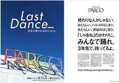 渋谷パルコ ラストダンス - Google 検索