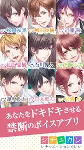 Situation Boyfriend -Voice App SugarBeats Co.,Ltd.