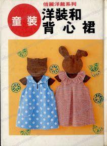 童装洋装和背心 - 小琳 - Picasa Web Albums