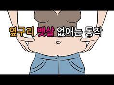 Life Hacks Youtube, Body Motivation, Health Tips, Health Fitness, Family Guy, Exercise, Yoga, Diet, Workout