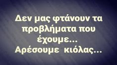 Funny Greek Quotes, Funny Quotes, Funny Memes, Jokes, Funny Shit, Weight Watchers Smart Points, Weight Watchers Meals, Funny Stories, Quotes To Live By