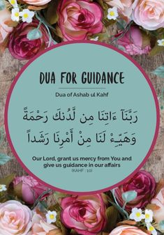 Dua for acceptance Islamic Prayer, Islamic Dua, Islamic Teachings, Islamic Love Quotes, Religious Quotes, Beautiful Dua, Islamic Status, Best Friend Poems, Islamic Posters