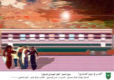 Architectural Communication Skills-مهارات اتصال معماري : لوحة8: قطار العودة الى فلسطين- il treno di ritorno in Palestina