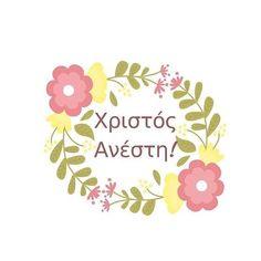 Χριστός Ανέστη και καλό μήνα!!!! #familivesmagazine #easter #eastercountdown #easter2016 #greekeaster http://ift.tt/24eKiof