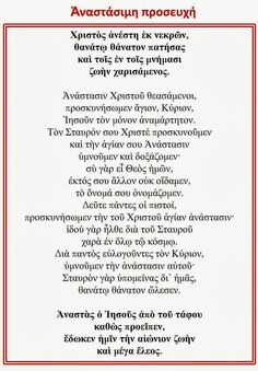 Orthodox Christianity, Words, Quotes, Quotations, Qoutes, Quote, Shut Up Quotes, Horse