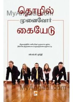 தொழில் முனைவோர் கையேடு  Author: S.L.V.Moorthy Publisher: Kizhaku Pathipagam Price: Rs.90.00
