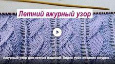 Летний ажурный узор - видео урок