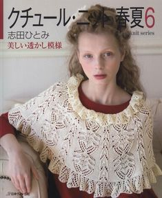 Couture Knit Spring Summer Vol 6 by Hitomi Shida - Japanese Craft Book Lacey pattern relief pattern arrange lessons Knitting Books, Crochet Books, Lace Knitting, Knitting Patterns, Crochet Patterns, Knitting Magazine, Crochet Magazine, Moda Crochet, Crochet Lace