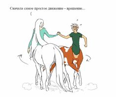 Hubedihubbe's Centaurs | ВКонтакте