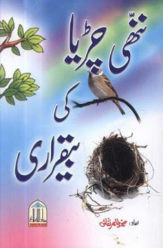 Free download or read online Nanni chirya ki be qarari, the unease or impatience of little sparrow child, kids book written by Mohammad Tahir Naqash.