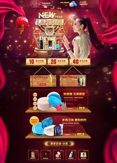 新年彩妆首页 - 原创设计作品展示 - 黄蜂网woofeng.cn Banner Design Inspiration, Web Banner Design, Ui Inspiration, Website Design Inspiration, Web Design Tips, Page Design, Web Layout, Layout Design, Chinese New Year Design