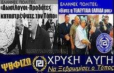 ΚΛΙΚ ΕΔΩ  http://elldiktyo.blogspot.com/2015/09/prodotes-politikoi.html [ΘΕΜΑΤΑ 05/9/2015] ΒΙΝΤΕΟ Έλληνες πολίτες: «ΔΟΣΙΛΟΓΟΙ-ΠΡΟΔΟΤΕΣ καταστρέψατε την Πατρίδα μας» ΑΓΡΙΟ ΚΡΑΞΙΜΟ στους ΠΟΛΙΤΙΚΟΥΣ του «ΔΗΜΟΚΡΑΤΙΚΟΥ ΤΟΞΟΥ» - ΒΙΝΤΕΟ Ν. Γ. Μιχαλολιάκος: ΣΥΡΙΖΑ και ΝΔ θα εφαρμόσουν από κοινού το εθνοκτόνο Μνημόνιο 3 >>>