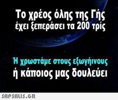Αστείες Εικόνες με Ατάκες και Αστείες Φωτογραφίες Funny Memes, Hilarious, Jokes, Funny Greek, Laugh Out Loud, Funny Photos, Just In Case, Best Quotes, Politics