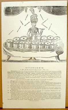 "Russian Letterpress Entertainment Broadside EQUESTRIAN SHOW, JUGGLING, DRUM BEATING, ETC.  Moscow, 1830 | Supplement to ""Moskovskiye Vedomosti"". (Theater of Phantasmagoria or Metamorphoses of Ghosts; Hydraulic Experiments; Museum of Glass Wares, etc.).Text in Russian. Russian Art and Books www.russianartandbooks.com"