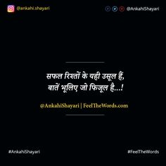 Shyari Quotes, Poetry Quotes, Best Quotes, Heartbreaking Quotes, Too Late Quotes, Hindi Shayari Love, Feelings Words, Zindagi Quotes, Heart Touching Shayari
